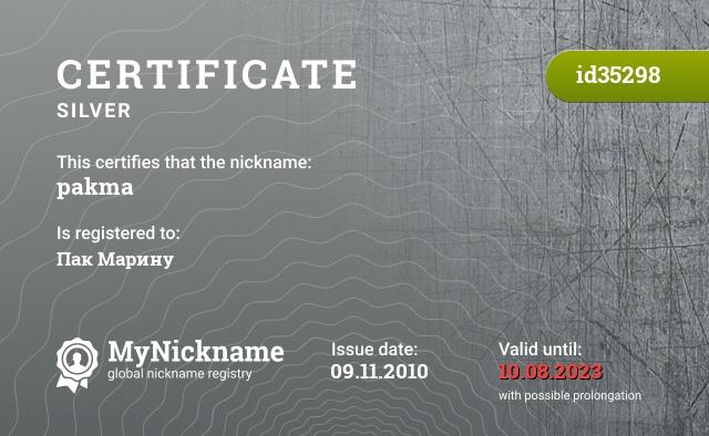 Certificate for nickname pakma is registered to: Пак Марину