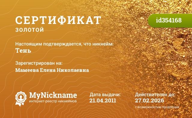Сертификат на никнейм Tень, зарегистрирован на Мамеева Елена Николаевна
