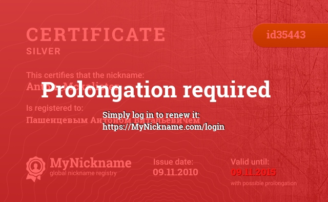 Certificate for nickname Anton_Mckalister is registered to: Пашенцевым Антоном Витальевичем
