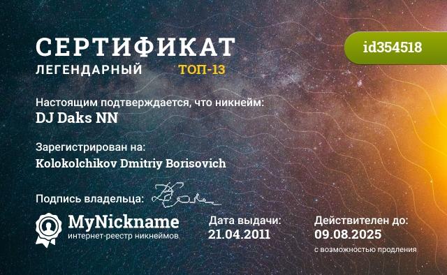 Сертификат на никнейм DJ Daks NN, зарегистрирован за Kolokolchikov Dmitriy Borisovich