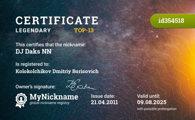Certificate for nickname DJ Daks NN is registered to: Kolokolchikov Dmitriy Borisovich