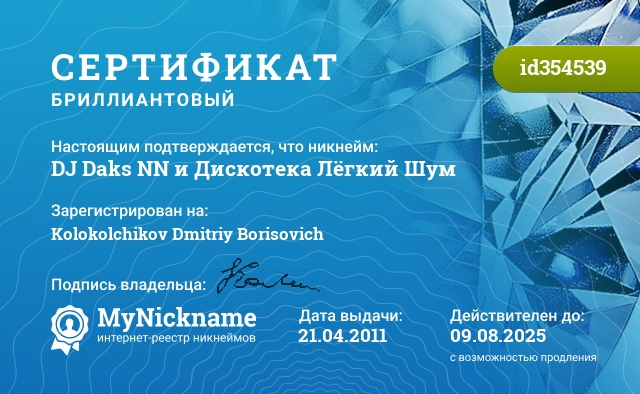 Сертификат на никнейм DJ Daks NN и Дискотека Лёгкий Шум, зарегистрирован за Kolokolchikov Dmitriy Borisovich