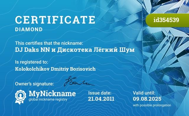 Certificate for nickname DJ Daks NN и Дискотека Лёгкий Шум is registered to: Kolokolchikov Dmitriy Borisovich