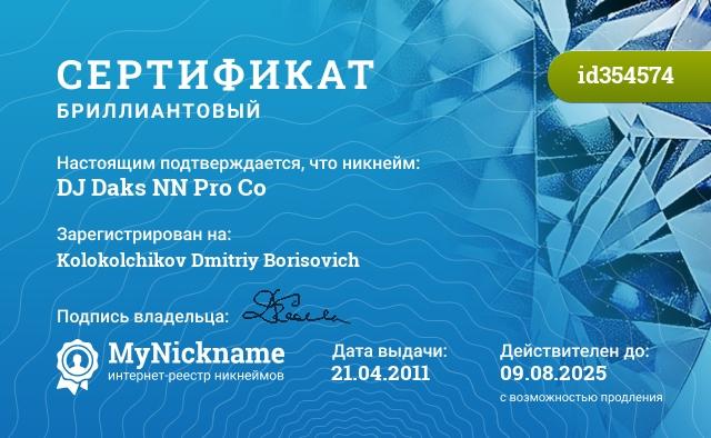 Сертификат на никнейм DJ Daks NN Pro Co, зарегистрирован за Kolokolchikov Dmitriy Borisovich