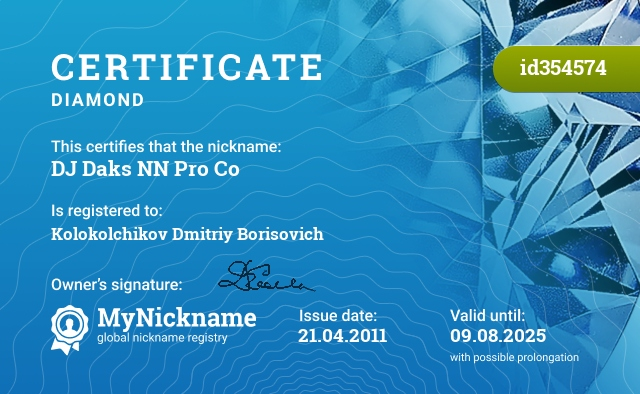 Certificate for nickname DJ Daks NN Pro Co is registered to: Kolokolchikov Dmitriy Borisovich