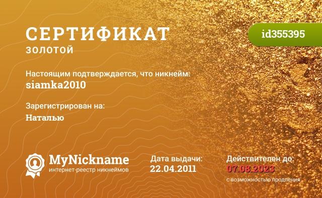 Сертификат на никнейм siamka2010, зарегистрирован за Наталью