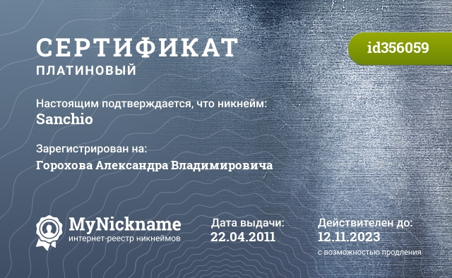 Сертификат на никнейм Sanchio, зарегистрирован на Горохова Александра Владимировича