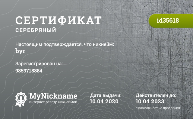 Сертификат на никнейм byr, зарегистрирован на 9859718884