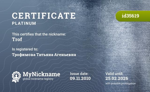 Certificate for nickname Trof is registered to: Трофимова Татьяна Агеньевна