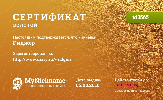 Certificate for nickname Риджер is registered to: http://www.diary.ru/~ridgerr