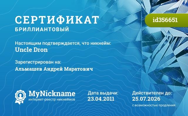 Сертификат на никнейм Uncle Dron, зарегистрирован на Альмашев Андрей Маратович