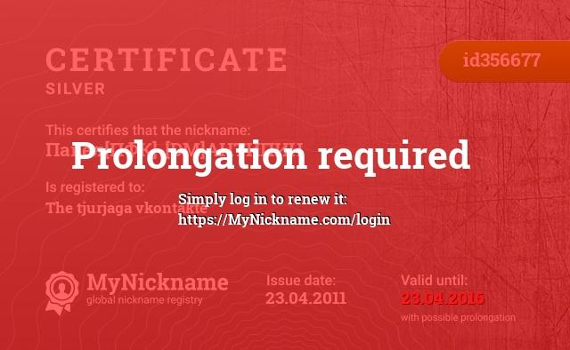 Certificate for nickname Павел[ПФК]-[DM]АНТИПИН is registered to: The tjurjaga vkontakte