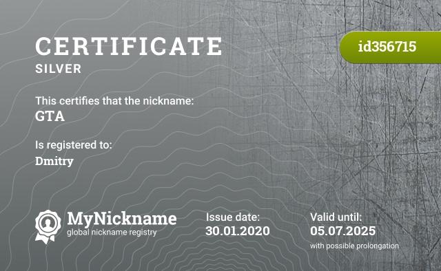 Certificate for nickname GTA is registered to: Дмитрия
