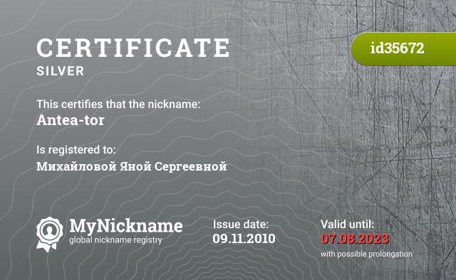 Certificate for nickname Antea-tor is registered to: Михайловой Яной Сергеевной