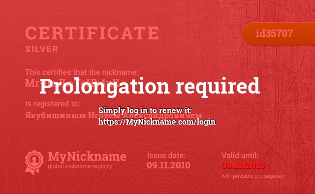 Certificate for nickname Mr-IIoJLoTeHb4uK is registered to: Якубишиным Игорем Александровичем