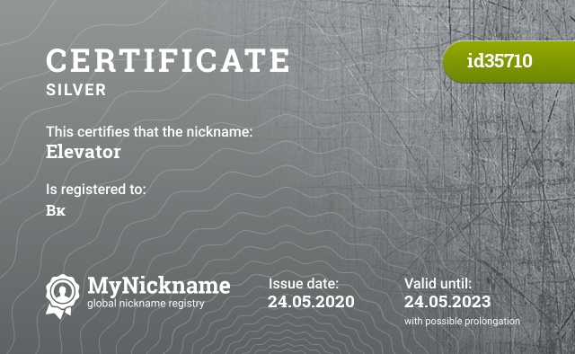 Certificate for nickname Elevator is registered to: Вк