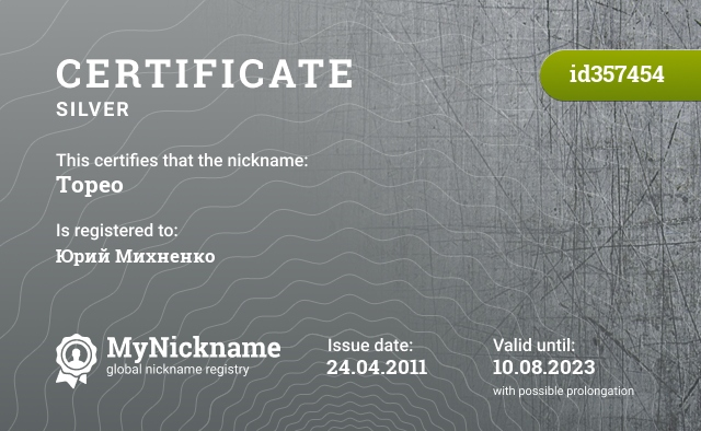 Certificate for nickname Торео is registered to: Юрий Михненко