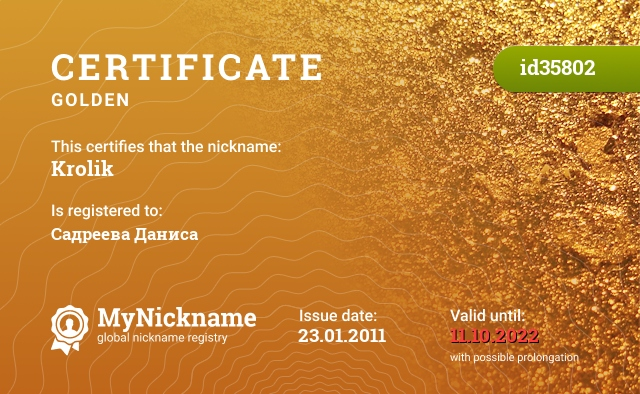 Certificate for nickname Krolik is registered to: Садреева Даниса