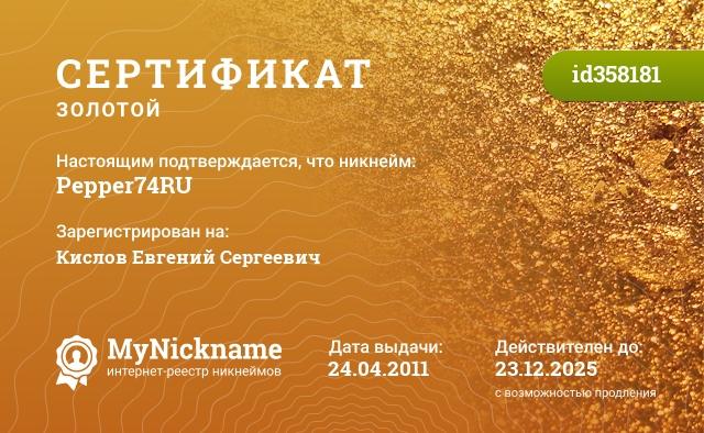 Сертификат на никнейм Pepper74RU, зарегистрирован на Кислов Евгений Сергеевич
