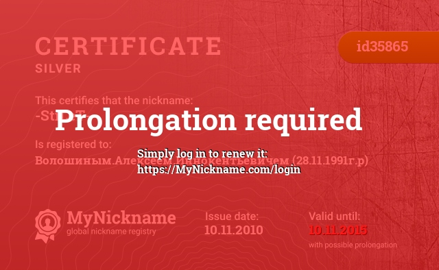 Certificate for nickname -StiLeT- is registered to: Волошиным.Алексеем.Иннокентьевичем (28.11.1991г.р)