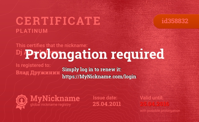 Certificate for nickname Dj Alex Inferno is registered to: Влад Дружинин