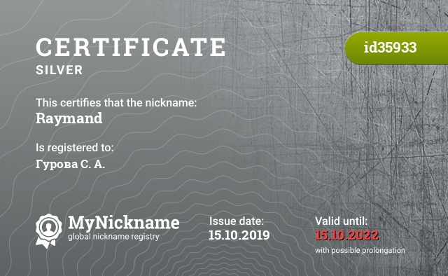 Certificate for nickname Raymand is registered to: Гурова С. А.