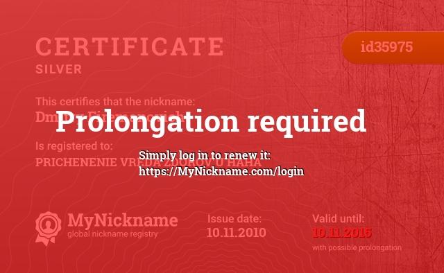 Certificate for nickname Dmitry Firemanovich is registered to: PRICHENENIE VREDA ZDOROV'U HAHA