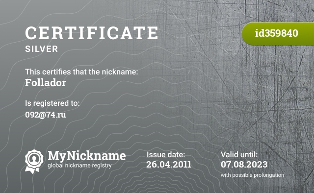 Certificate for nickname Follador is registered to: 092@74.ru