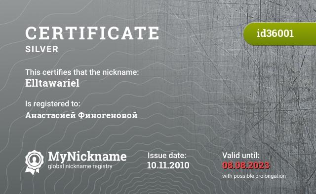 Certificate for nickname Elltawariel is registered to: Анастасией Финогеновой