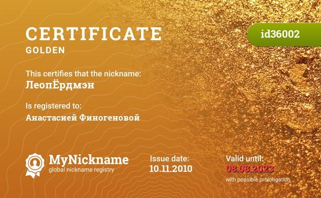 Certificate for nickname ЛеопЁрдмэн is registered to: Анастасией Финогеновой