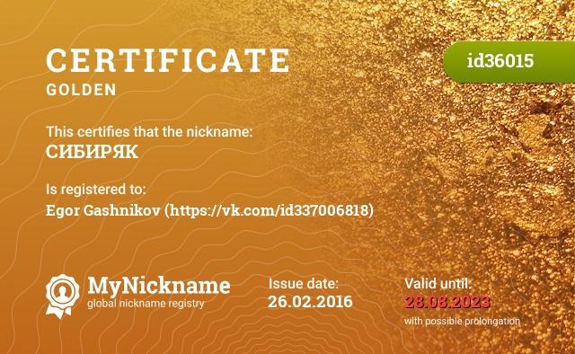 Certificate for nickname СИБИРЯК is registered to: Гашников Егор (https://vk.com/id337006818)