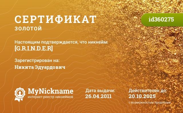 Сертификат на никнейм [G.R.I.N.D.E.R], зарегистрирован на Никита Эдуардович