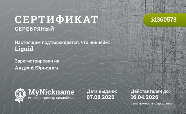 Сертификат на никнейм Liguid, зарегистрирован на Чванова Дениса Владимировича
