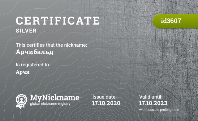 Certificate for nickname Арчибальд is registered to: Арчи