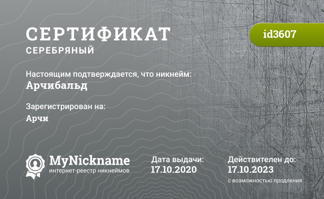 Certificate for nickname Арчибальд is registered to: Волосач Артем