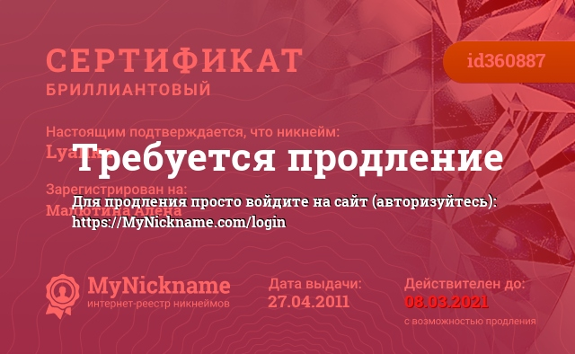 Сертификат на никнейм Lyalika, зарегистрирован на Малютина Алёна