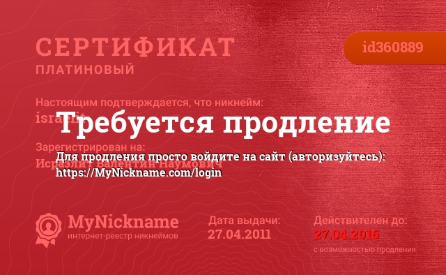 Сертификат на никнейм israelit, зарегистрирован на Исраэлит Валентин Наумович