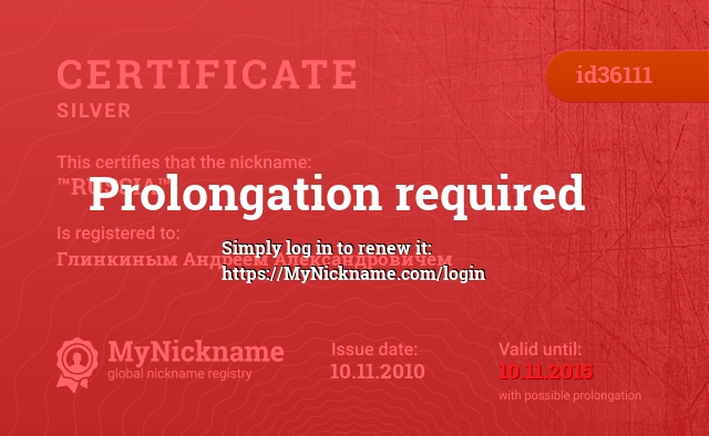 Certificate for nickname ™RUSSIA™ is registered to: Глинкиным Андреем Александровичем