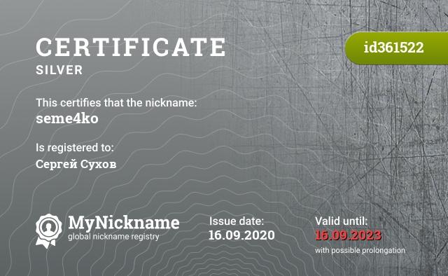 Certificate for nickname seme4ko is registered to: Сергей Сухов