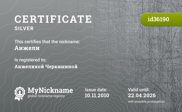 Certificate for nickname Анжели is registered to: Анжеликой Черкашиной