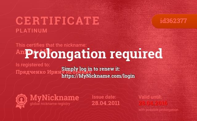 Certificate for nickname AnimA.ART is registered to: Прядченко Ирину Игоревну