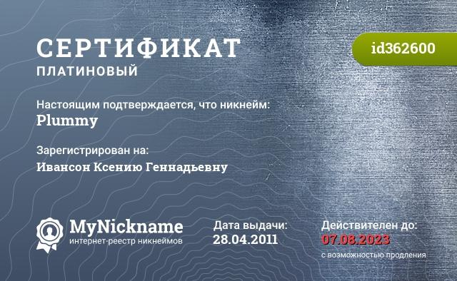 Сертификат на никнейм Plummy, зарегистрирован на Ивансон Ксению Геннадьевну