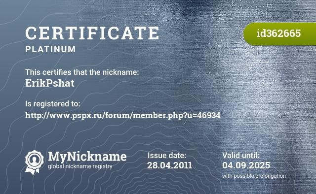 Certificate for nickname ErikPshat is registered to: http://www.pspx.ru/forum/member.php?u=46934