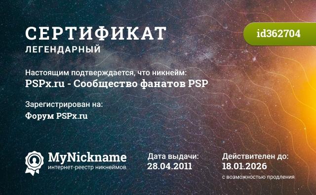 Сертификат на никнейм PSPx.ru - Сообщество фанатов PSP, зарегистрирован на Форум PSPx.ru