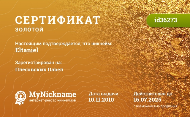 Сертификат на никнейм Eltaniel, зарегистрирован на Плесовских Павел