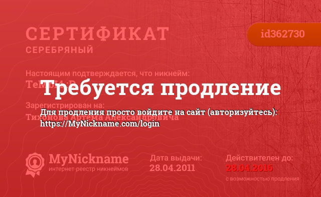 Сертификат на никнейм TeMbI4 :D, зарегистрирован на Тихонова Артёма Александровича