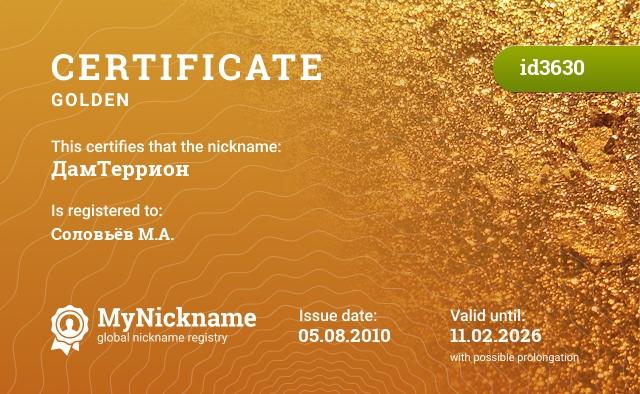 Certificate for nickname ДамТеррион is registered to: Соловьёв М.А.