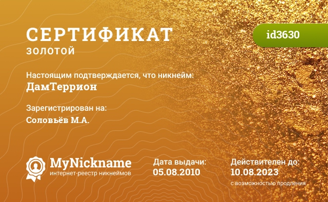 Certificate for nickname ДамТеррион is registered to: Соловьёв М.А.