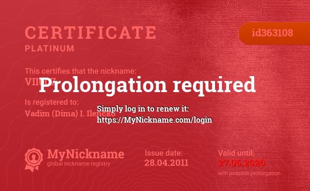 Сертификат на никнейм VII007, зарегистрирован на Vadim (Dima) I. Ilencko