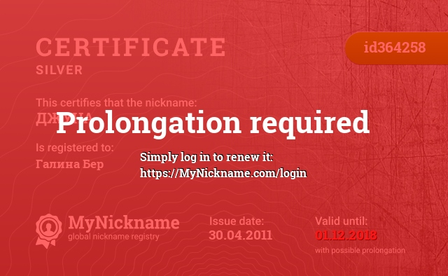 Certificate for nickname ДЖУНА is registered to: Галина Бер